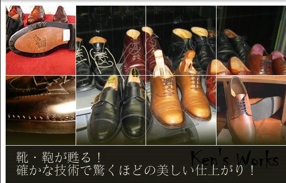 靴・鞄が蘇る!確かな技術で驚くほどの美しい仕上がり!