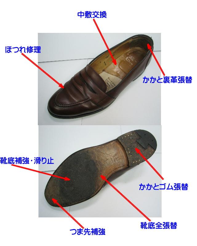 靴修理の料金表