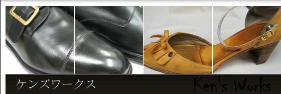 ケンズワークス革工房 靴職人の修理専門店